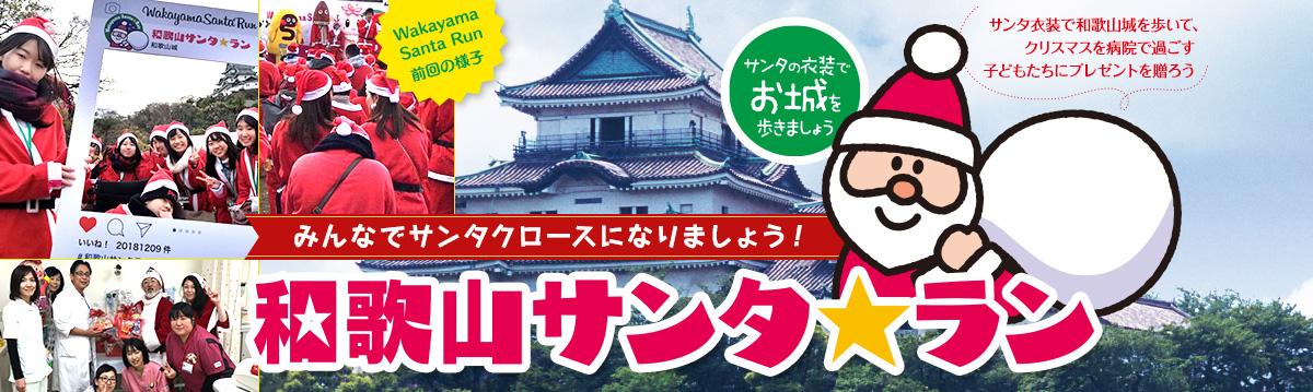 みんなでサンタクロースになりましょう!和歌山サンタラン 12.1 SUN 10:00-14:30