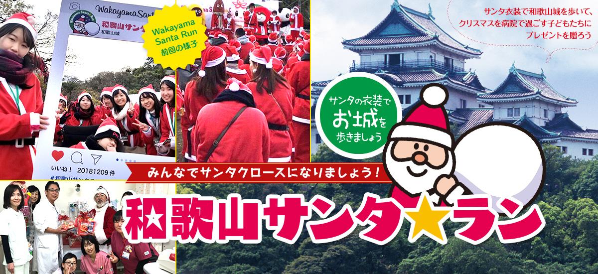 みんなでサンタクロースになりましょう!和歌山城天守閣再建60周年 和歌山サンタラン 12.9 SUN 10:00-14:30